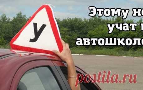 12 советов, о которых тебе не расскажут в автошколе. Читать всем, кому дорога их жизнь!