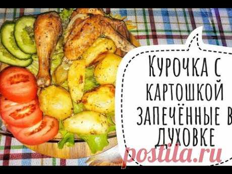 Курица с картошкой в духовке - YouTube