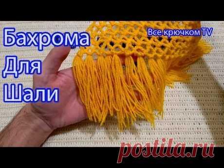 Как сделать бахрому (кисточки) для шали БЫСТРО Вязание для начинающих  Все крючком TV - YouTube