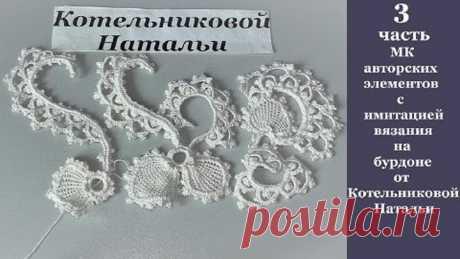 3ч МК авторских элементов с имитацией вязания на бурдоне от Котельниковой Натальи