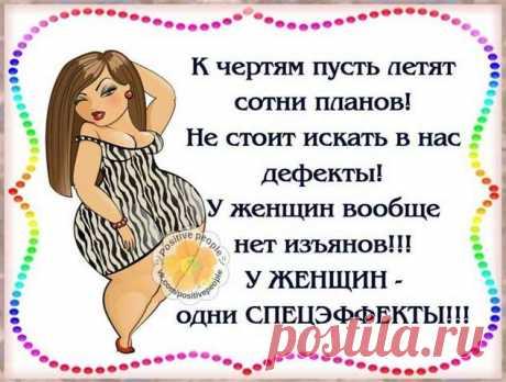 Подборка прикольных фото для женщин. Женский юмор. №lublusebya-40561210052019 | Люблю Себя