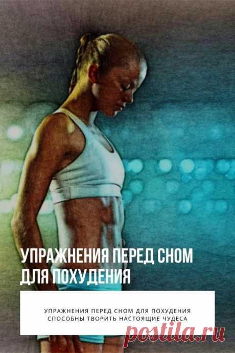 Независимо от того, хотите ли вы сбросить пару килограммов или все двадцать, упражнения перед сном для похудения способны творить настоящие чудеса.  Исследователи в области фитнеса утверждают, что даже такая короткая тренировка хорошо стимулирует метаболические процессы в организме, тем самым повышая количество калорий, которые сжигаются во время сна. Плюс к этому значительно улучшается само качества сна!
