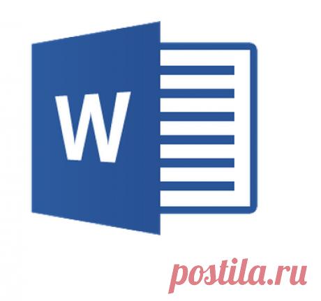Полезные функции при работе в Word