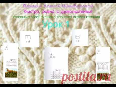 \ud83d\udc49 Designaciones en los esquemas japoneses de las cintas por los rayos. La lección 1. La labor de punto \ud83c\udf39