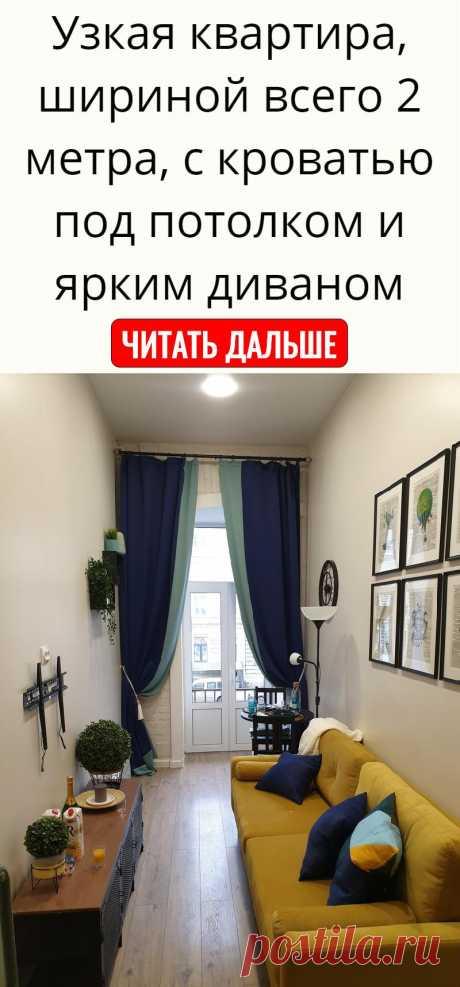 Узкая квартира, шириной всего 2 метра, с кроватью под потолком и ярким диваном