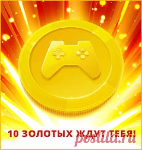 Бесплатные игры онлайн без регистрации, флеш игры - Мини-игры@Mail.Ru
