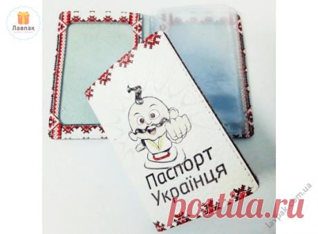 Украинец - Мужская кожаная обложка для автодокументов и биометрический паспорт  → Купить за 189 грн. → Цена, Отзывы