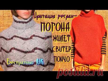 Имитация реглан - погона вкруговую/Цельновязанные жилеты, свитеры, пончо, платья сверху вниз/АНОНС