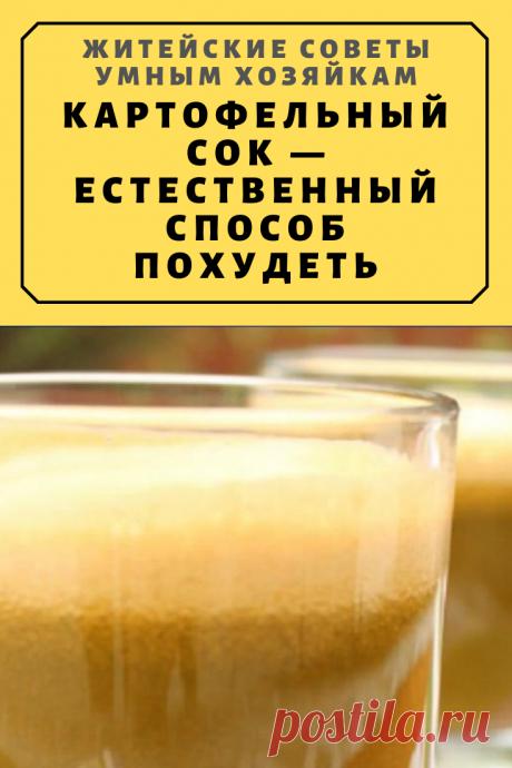 Картофельный сок — естественный способ похудеть   Житейские Советы