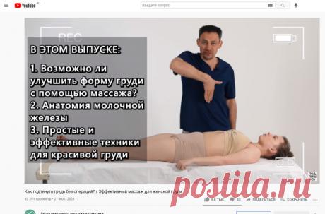 Как подтянуть грудь без операций? / Эффективный массаж для женской груди - YouTube