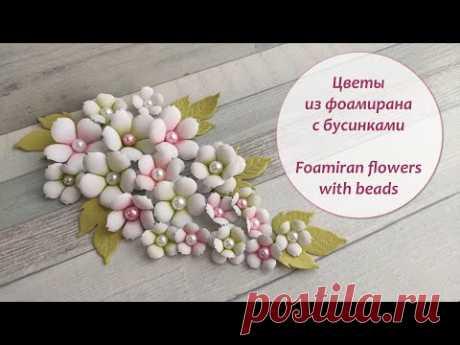 Цветы из фоамирана с бусинками / Foamiran flowers with beads