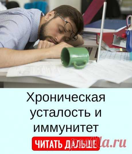 Хроническая усталость и иммунитет