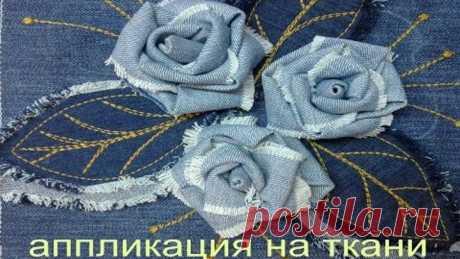 аппликация из ткани. цветы из ткани