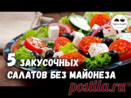 Пять рецептов закусочных салатов без майонеза.