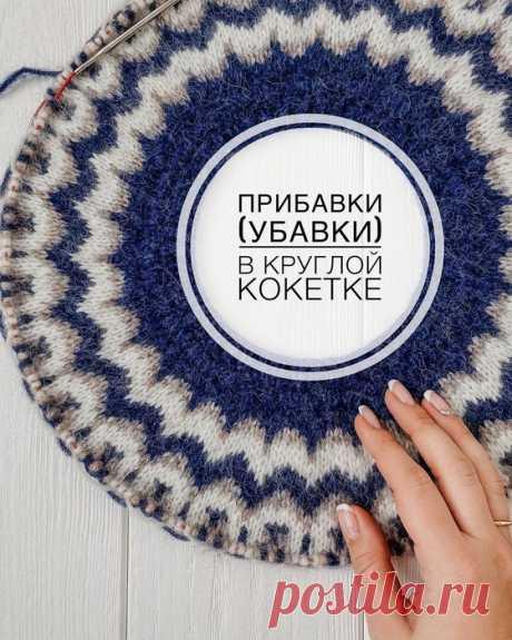 Прибавки (убавки) в круглой кокетке•⠀