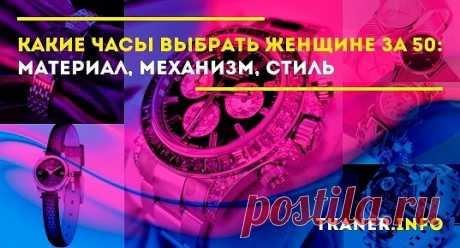 Какие часы выбрать женщине за 50: материал, механизм, стиль - лучшие бренды женщине за 50. Виды наручных часов. Что лучше механические или кварцевые часы? Какие женские наручные часы лучше?