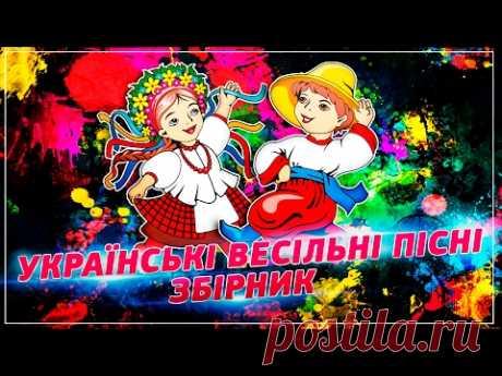 Українські весільні пісні - НАЙКРАЩИЙ збірник ▰ Ukrainian Wedding Songs - THE BEST COLLECTION