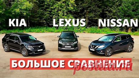 Сравнение Kia Sorento V6, Nissan Murano и Lexus RX 300 — СпецТехноТранс