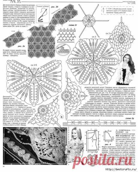 Журнал Мод 558. Летние кофточки крючком