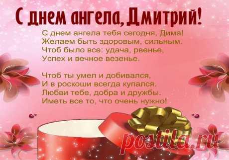 Поздравление Дмитрию