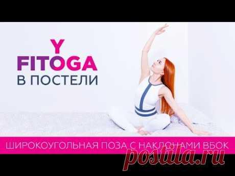 FITOYOGA В ПОСТЕЛИ | Широкоугольная поза с наклонами вбок | Фитнес и йога дома для начинающих