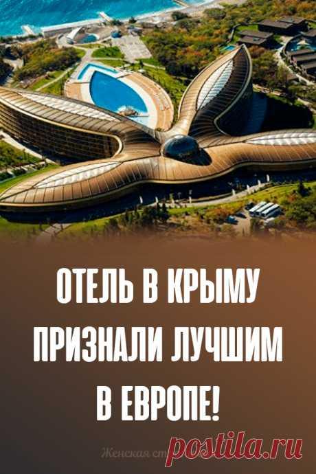 Отель в Крыму признали лучшим в Европе!