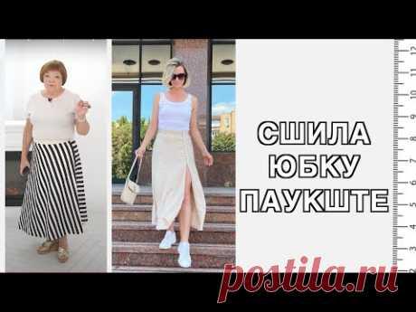 В память о Паукште Ирине Михайловне. Истории, воспоминания....и пошив юбки.