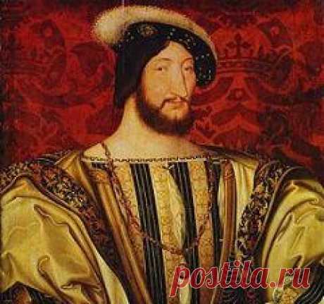 Сегодня 12 сентября в 1494 году родился(ась) Франциск I-ФРАНЦИЯ