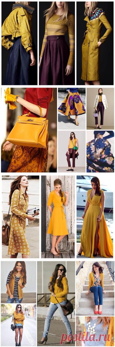Жгуче-яркий и остро-модный: горчичный цвет и его сочетания в гардеробе