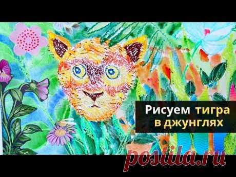 🐯 Как нарисовать тигра — kalachevaschool.ru — Поэтапный урок с Ксенией Галицкой
