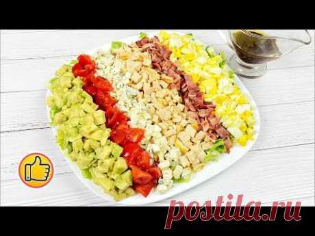 """Салат """"Кобб"""" - одно из самых популярных американских блюд. Он очень питательный, так как содержит большое количество ингредиентов. Сегодня мы расскажем, как приготовить салат кобб по нашему оптимальному рецепту. Главное, что он без майонеза и в нем присутствует изумительная пикантная заправка. Салат """"Кобб"""" не только вкусный, но и красочный. Готовьте, пробуйте и всем приятного аппетита!"""