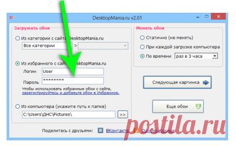Помощь по сайту - Скачать обои на рабочий стол в один клик!