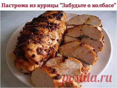 "Пастрома из курицы ""Забудьте о колбасе"""