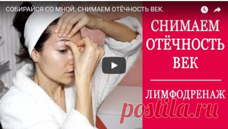 Como quitar el hinchazón de la mañana desde los párpados les hinchados: las astucias eficaces de masaje — Kopilochka de los consejos útiles