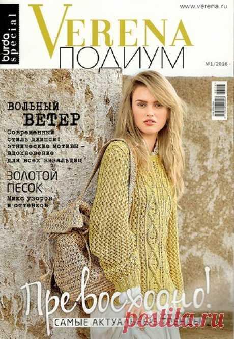 madam.romaschka2013 — El álbum «la LABOR de punto. Las REVISTAS NACIONAL \/ VERENA el podio 1\/2016» al Yandex. Fotkah