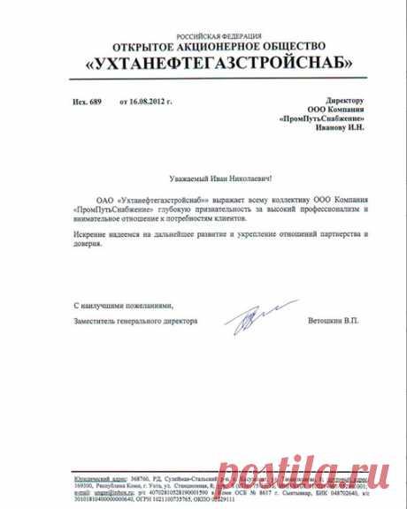 "ОАО ""Ухтанефтегазстройснаб"" о нас."