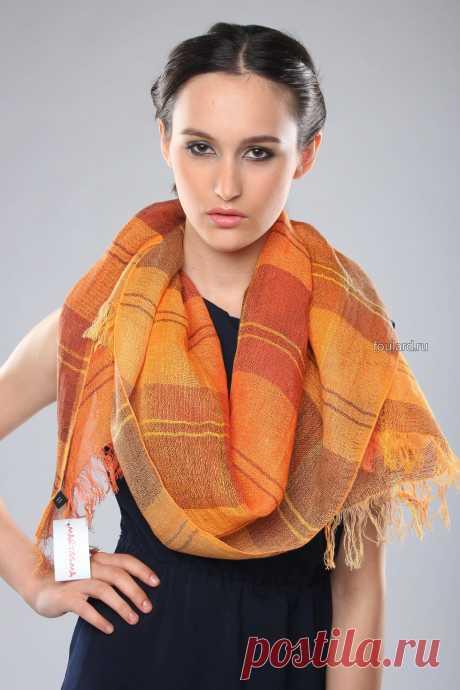 Яркий день - яркие аксессуары от FOULARD.ru, классический оранжевый льняной шарф от Martissima идеально впишется и в экстравагантные бохо или хиппи образы, а также подойдет в качестве яркого аксессуара к классическому костюму.