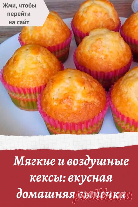 Мягкие и воздушные кексы: вкусная домашняя выпечка