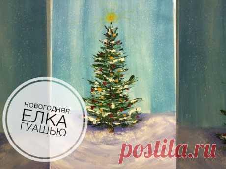 Как нарисовать новогоднюю ёлку гуашью  пошагово для начинающих Christmas tree paint acrylic