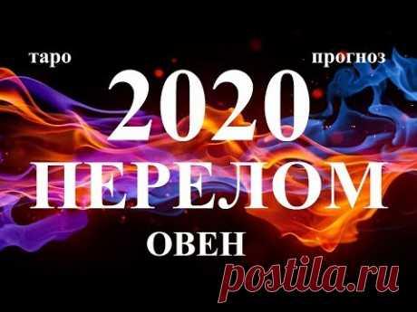 ОВЕН. СОБЫТИЯ 2020. Как они изменят вашу жизнь. Таро.