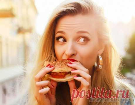 15 практических советов для тех, кто много ест и не может остановиться Каждый из нас любит поесть, а те, кто говорят, что холодны к еде, просто лукавят. У каждого из нас свои слабости, кто-то падок на сладкое, другим подавай колбасы и другие мясные продукты, а третьи жит...