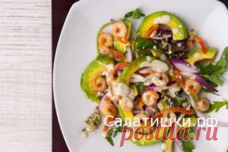 РЕЦЕПТ САЛАТА С КРЕВЕТКАМИ , ГРЕЙПФРУТОМ И АВОКАДО » Рецепты вкусных салатов