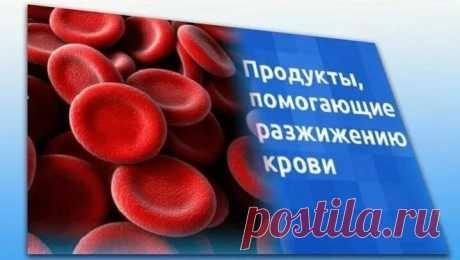 ПРОДУКТЫ,ПОМОГАЮЩИЕ РАЗЖИЖЕНИЮ КРОВИ  1. Помидоры препятствуют образованию тромбов в сердечно-сосудистой системе. Оказалось, что помидоры (как и аспирин) способствуют разжижению крови и к тому же (в отличие от аспирина) не дают побочных эффектов.  2. Грибы разжижают кровь, снижают уровень холестерина.  3. Разжижению крови помогают также ягоды клюквы, калины, облепихи. Чеснок обладает способностью разжижать кровь. Артишок помогает понижению вязкости крови и холестерина. В н...