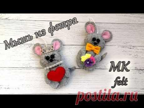 МК мышь из фетра без машинки