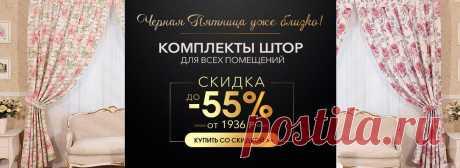 Купить шторы недорого в Москве | Готовые шторы в интернет-магазине Штора на Дом