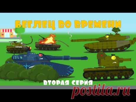 Беглец во времени - Мультики про танки. 2 серия - YouTube