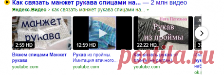 как связать манжет рукава спицами на плечевое изделие — Яндекс: нашлось 84млнрезультатов