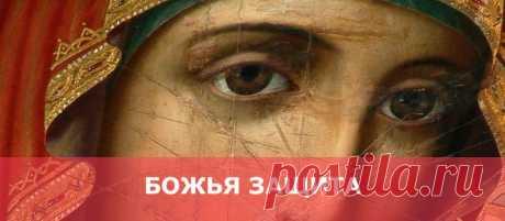 Божья защита - Женские Секреты