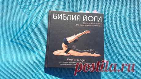 Йога для похудения, здоровья и красоты. 231 асана в одной книге | Худею со 100 кг | Яндекс Дзен