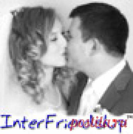 Сайт международных знакомств №1 в Европе InterFriendship объединяет одинокие сердца из разных стран. Влюбиться в Западной Европе и выйти замуж за иностранца - с нами это реально!